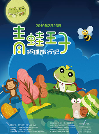 奇幻3D趣味科普儿童剧《青蛙王子环球旅行记》南昌站