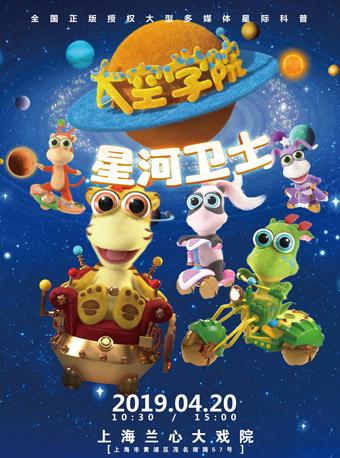 儿童舞台剧《太空学院之星河卫士》上海站