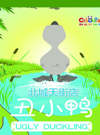 彩色熊猫・�眼3D全息儿童剧《丑小鸭》-成都站