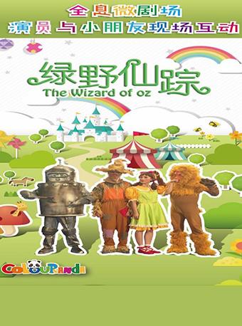 彩色熊猫・�眼3D全息儿童剧《绿野仙踪》-北城天街店