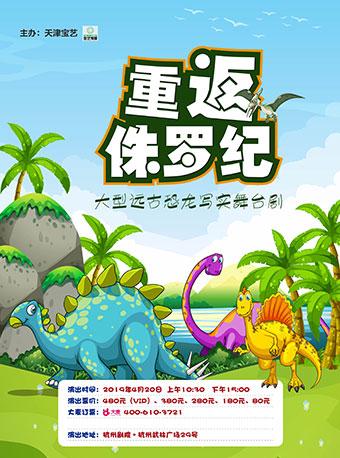 舞台剧《重返侏罗纪》杭州站