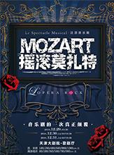 法语音乐剧《摇滚莫扎特》西安站