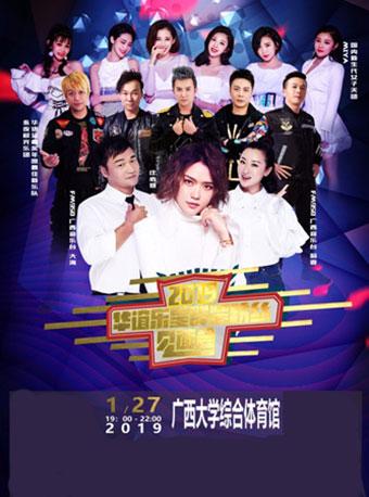 华谊乐星明星粉丝互动南宁演唱会