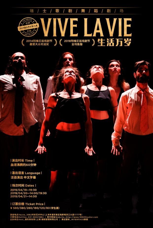 瑞士史诗剧场《生活万岁》上海站