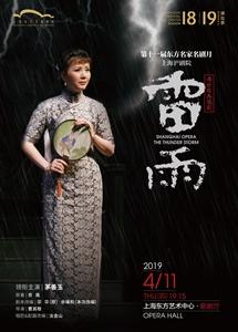 沪剧《雷雨》上海站