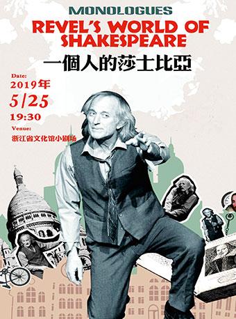 话剧《一个人的莎士比亚》杭州站
