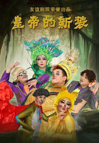 儿童剧《皇帝的新装》广州站