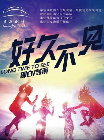 喜剧《好久不见》上海站