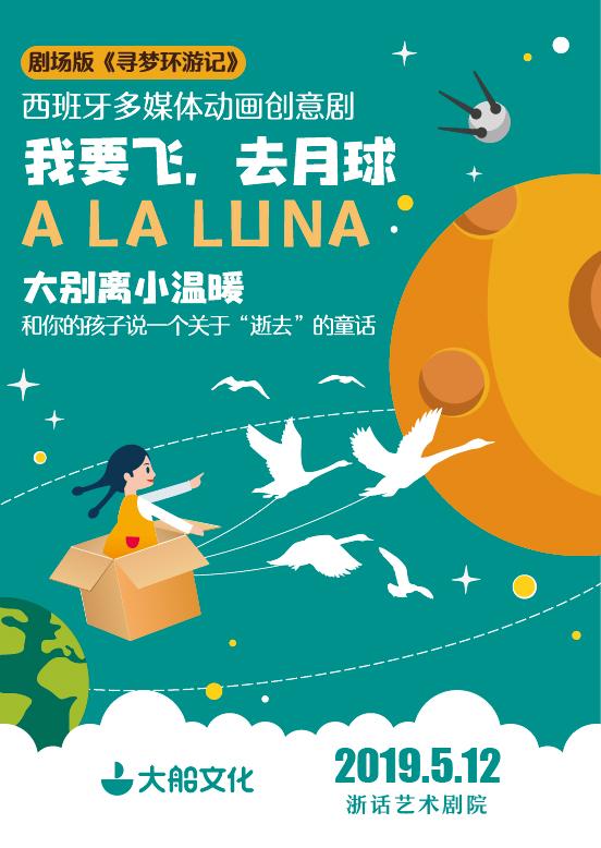 西班牙多媒体动画创意儿童剧《我要飞,去月球》杭州站