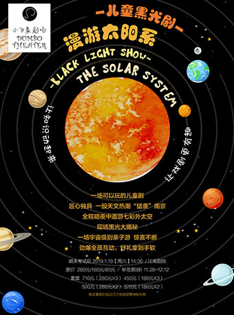 黑光剧《漫游太阳系The solar system》南京站