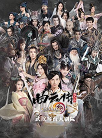 舞台剧《剑网3・曲云传》武汉站