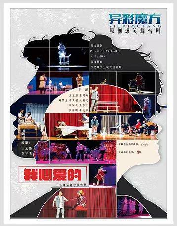 【郑州站】异彩魔方人气爆笑舞台剧《我心爱的》