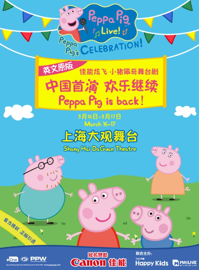 舞台剧Peppa Pigs Celebration上海站
