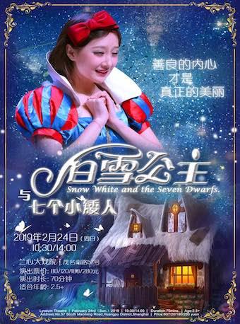 儿童剧白雪公主与七个小矮人上海站
