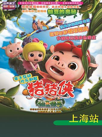 华艺星空.六一全景互动式3D舞台剧《猪猪侠-仙豆传奇》上海站