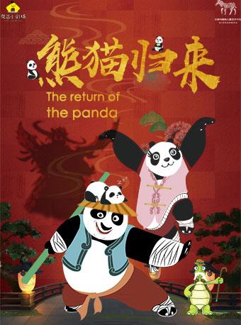儿童剧《熊猫归来》重庆站