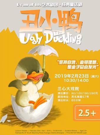 安徒生童话剧《丑小鸭The Ugly Duckling》上海站