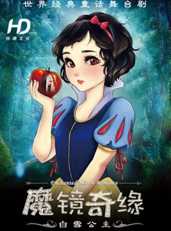 童话舞台剧《白雪公主之魔镜奇缘》杭州站