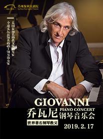 世界著名钢琴教父《乔瓦尼・马拉蒂2019中国巡演・苏州站》