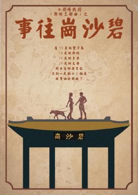 小剧场温情喜剧《碧沙岗往事》第五轮郑州站