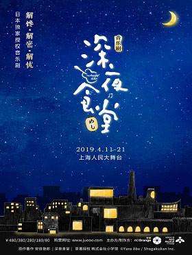 音乐剧《深夜食堂》上海站