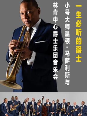 温顿马萨利斯与林肯中心爵士乐团音乐会杭州站