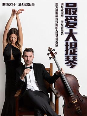 《最爱大提琴》天津站