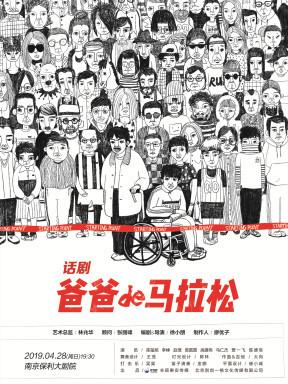 话剧《爸爸的马拉松》南京站