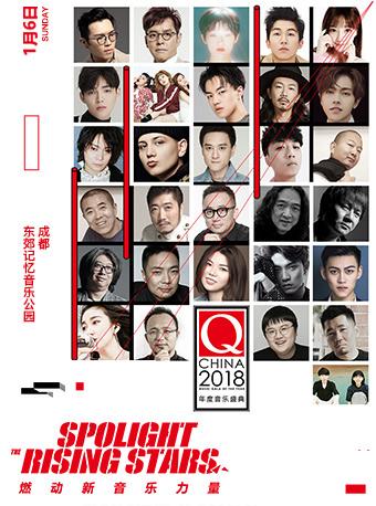 Q China 2018年度音乐盛典 成都站