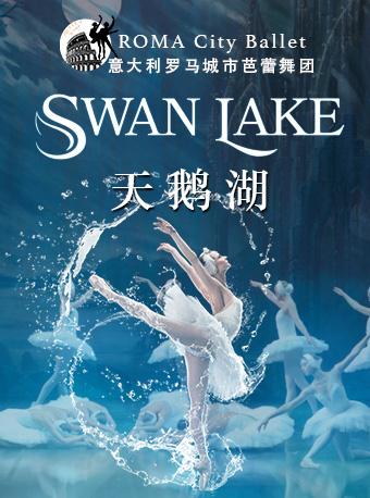 意大利罗马城市芭蕾舞团《天鹅湖》杭州站