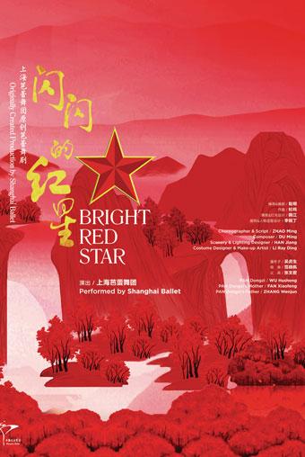 上海芭蕾舞团《闪闪的红星》杭州站