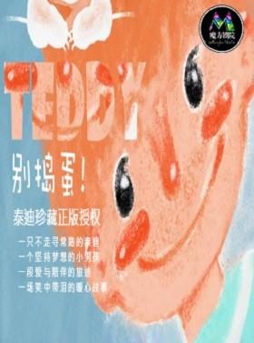 暖心儿童音乐舞台剧 《Teddy,别捣蛋!》杭州站