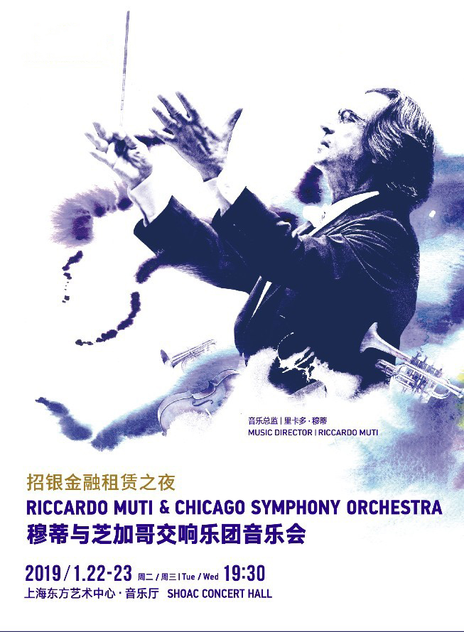 穆蒂与芝加哥交响乐团音乐会 Riccardo Muti & Chicago Symphony Orchestra上海站