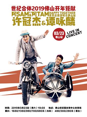 许冠杰・谭咏麟阿 Sam & 阿 Tam happy together 巡回演唱会-佛山站