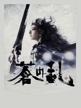 X-LIVE全力呈现:日本剧团☆新感线GEKI×CINE系列戏剧影像《苍之乱》-石家庄站