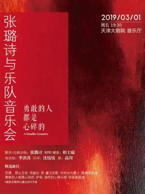 张璐诗与乐队天津演唱会