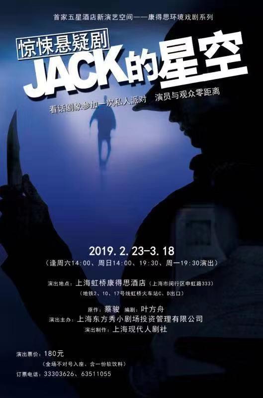 悬疑名作《JACK的星空》上海站