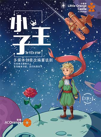 童话剧《小王子》成都站