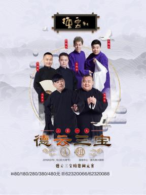 施光南大剧院春之歌演出季《德云社德云三宝相声专场》重庆站