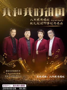 施光南大剧院春之歌演出季《我和我的祖国--八只眼演唱组献礼祖国70华诞演唱会》重庆站