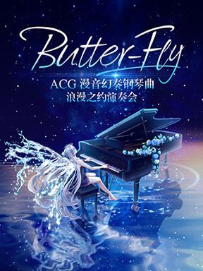 漫音幻奏钢琴曲浪漫之约上海演奏会