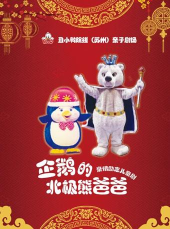 舞台剧《企鹅的北极熊爸爸》苏州站