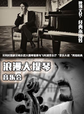浪漫大提琴二重奏音乐会天津站