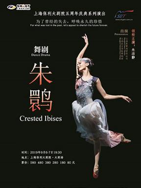 上海保利大剧院五周年庆典系列演出 朱洁静领衔主演 舞剧《朱�q》