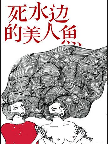 孟京辉首部浸没式戏剧《死水边的美人鱼》北京站