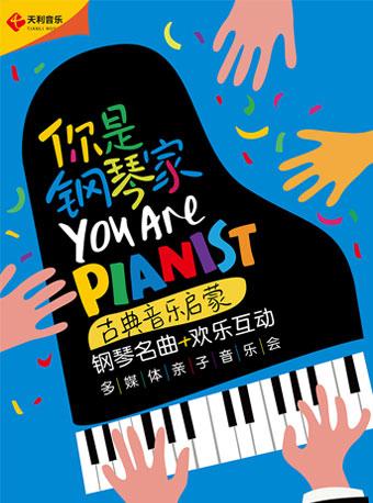 [成都]你是钢琴家――古典音乐启蒙钢琴名曲欢乐互动多媒体亲子音乐会