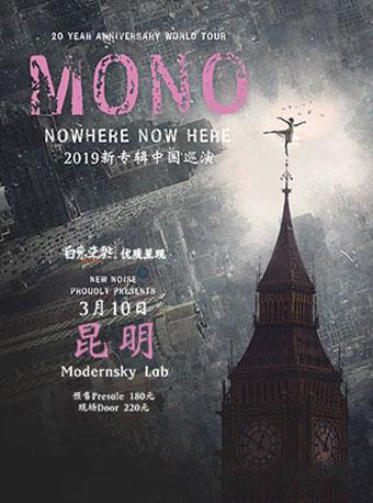 日本殿堂级乐队MONO 2019新专辑巡演昆明站