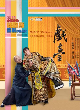 话剧《戏台》上海站