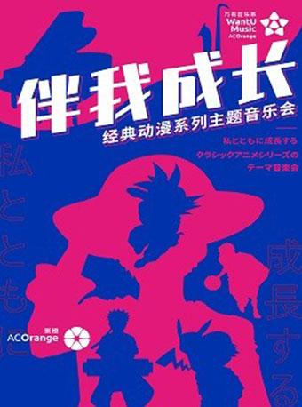 伴我成长经典动漫系列主题音乐会宜昌站