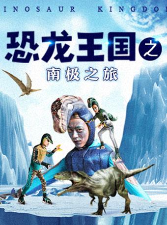 大型系列儿童剧《恐龙王国》之《恐龙王国之南极之旅》长沙站